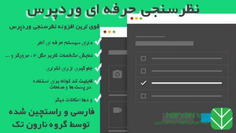 افزونه نظرسنجی وردپرس TotalPoll Pro فارسی نسخه