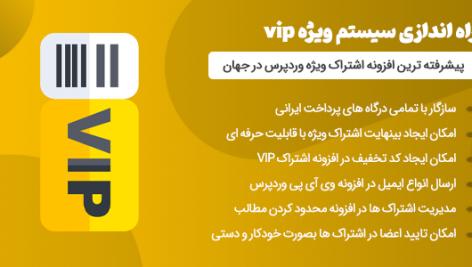 افزونه سیستم عضویت ویژه ( VIP ) هوشمند | Restrict Content Pro